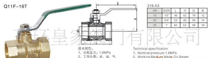 规      格:dn15~dn25   型号 216重型球阀 品牌 皇家 材质 黄铜 连接图片